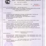 сертификат СпецАвтоТех